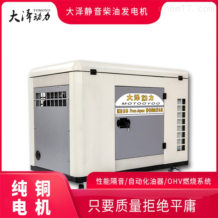 18KW移动型静音柴油发电机