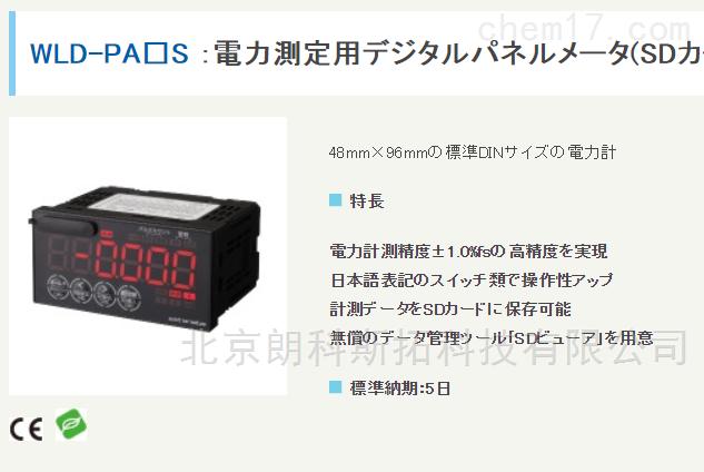 日本watanabe渡边计器 直流数字电压面板表