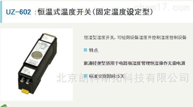 日本watanabe渡边计器  温度开关 UZ-602
