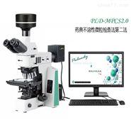 不溶性微粒显微镜计数系统微纳米颗粒计数器