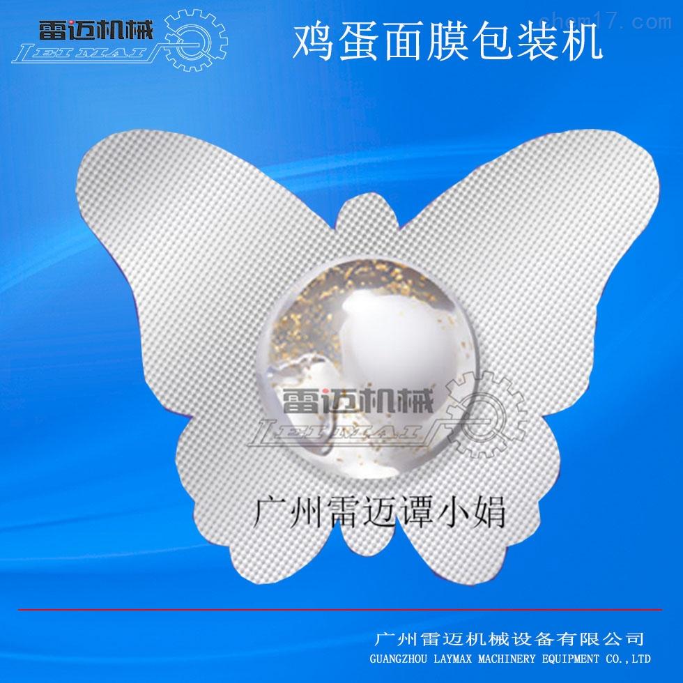 新款双色鸡蛋夹心面膜膏霜铝塑包装机