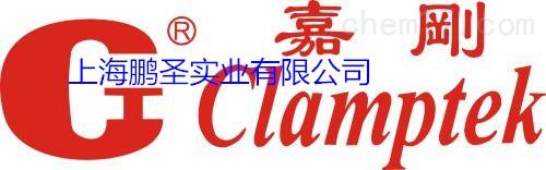 嘉刚Clamptek上海办事处授权一级代理商