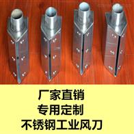 AL-600mm吹水吹干不锈钢风刀