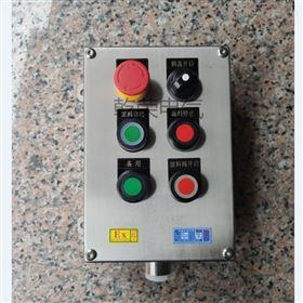 BZC真空分散釜防爆按钮操作箱