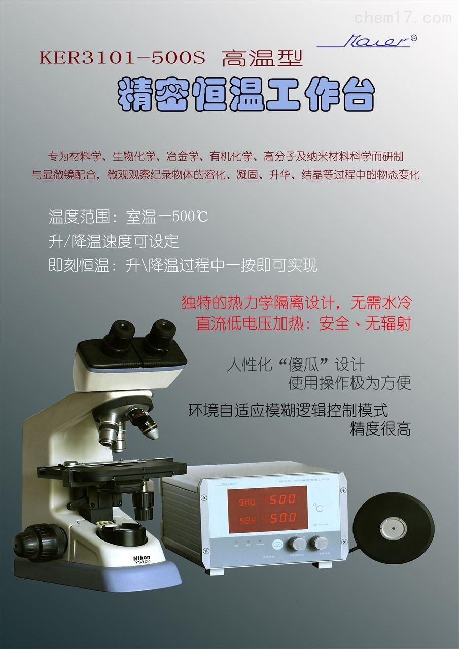 显微镜精密恒温工作台 偏光热台 (500度)