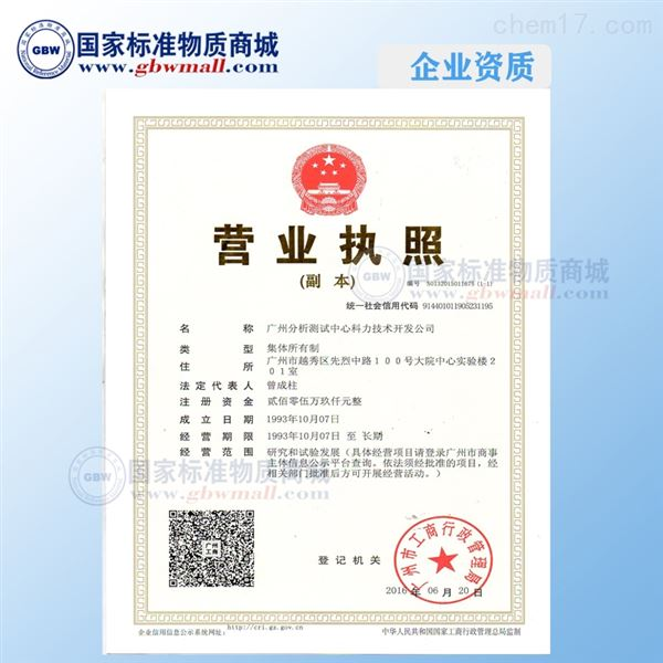 砷单元素标准溶液样品 GBW(E)080117