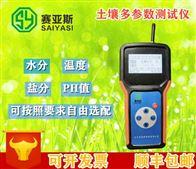 手持式农田土壤多参数测试仪SGS-GPRS-WSL
