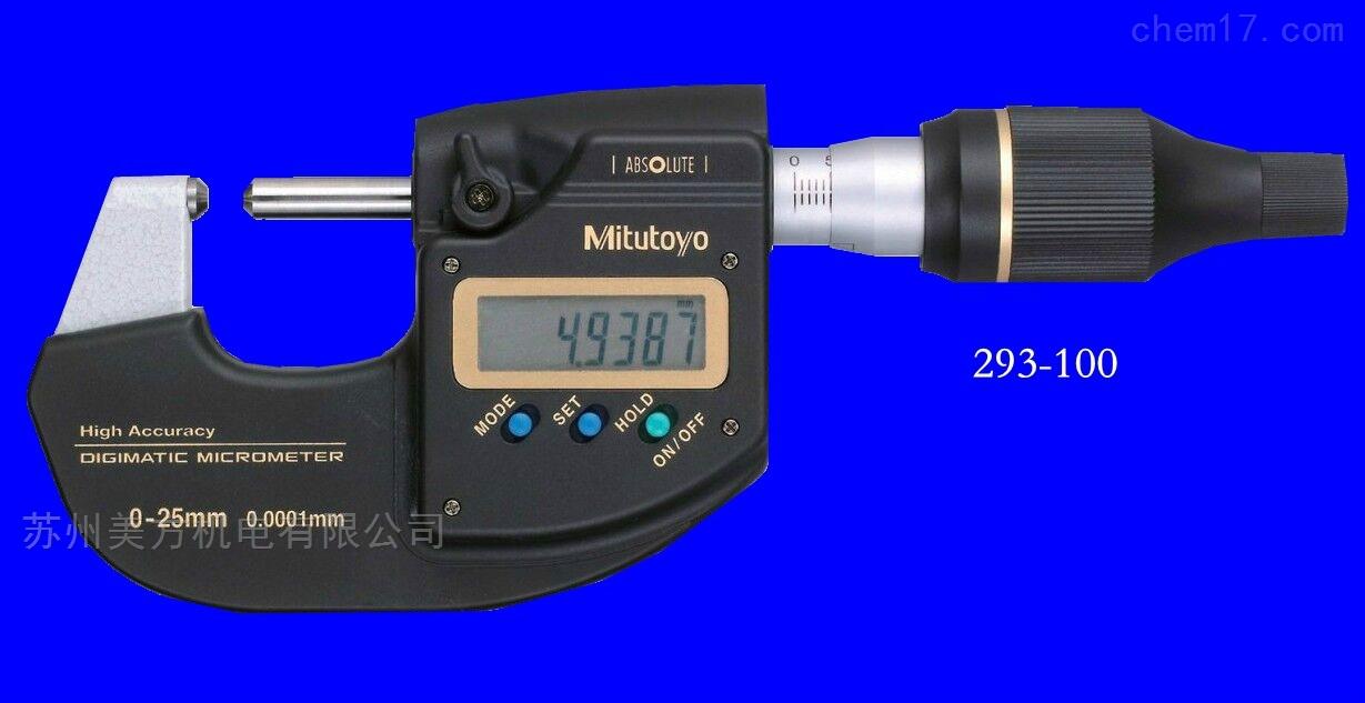 MDH-25M293-100三丰数显万分尺回收维修