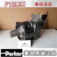 F12-080-MS-SV-R-000-000-PPARKER派克F12-080马达