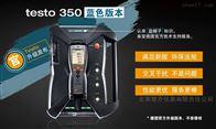testo 350 烟气分析仪 蓝色版本