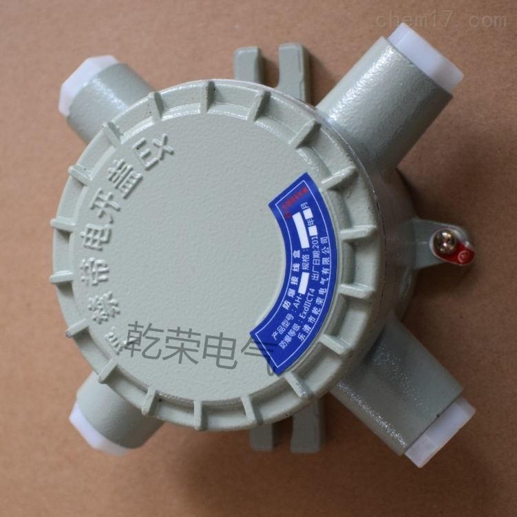 AH系列IIC铸铝防爆接线盒