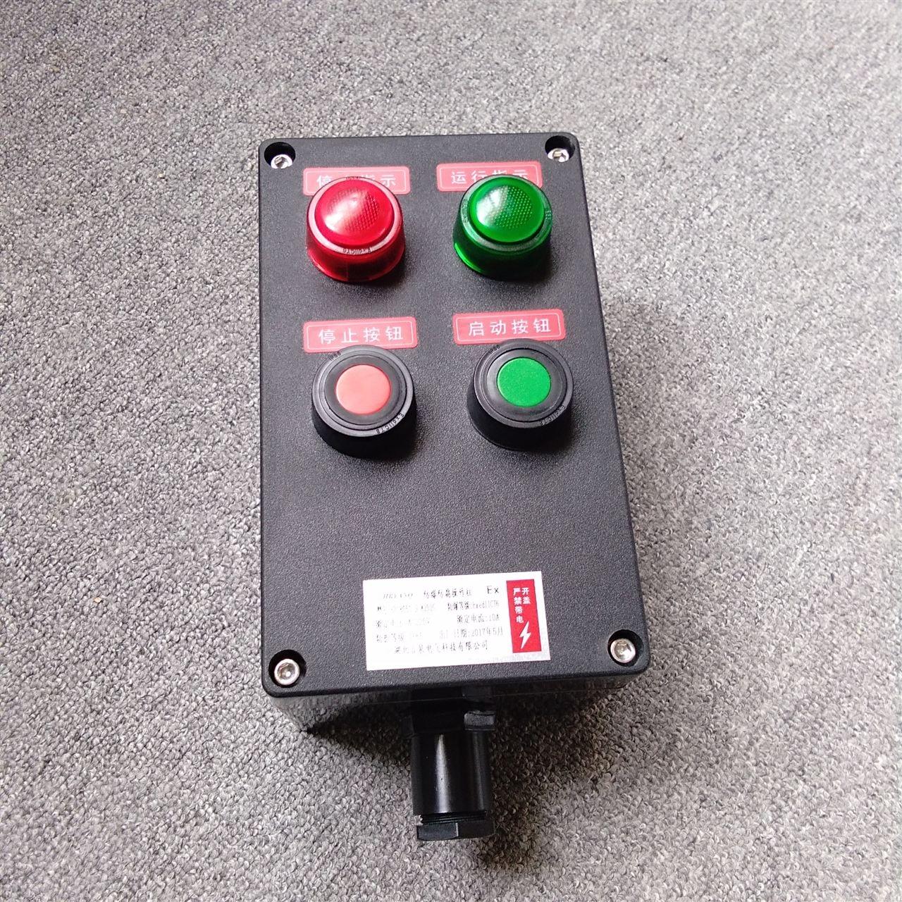 济南BZC53-A2D2室外防灰尘电机控制操作箱