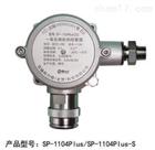 SP-1104Plus 固定式有毒氣體檢測器