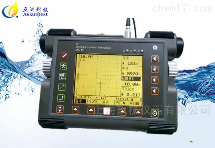 USM35XS超声波探伤仪