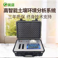 FT-Q10000高精度农业土壤肥料养分检测仪