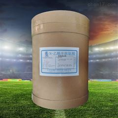 N-乙酰半胱氨酸厂家