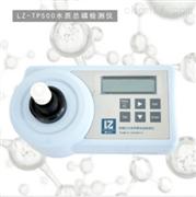 LZ-TP500便携式水质总磷测定仪