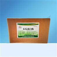 食品级广东木瓜蛋白酶生产厂家