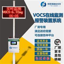LD-VOCs-02VOC在线分析仪有哪些