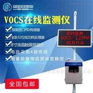 VOCs在线高精度监测系统厂家报价