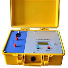 ZD9211电力变压器互感器消磁器