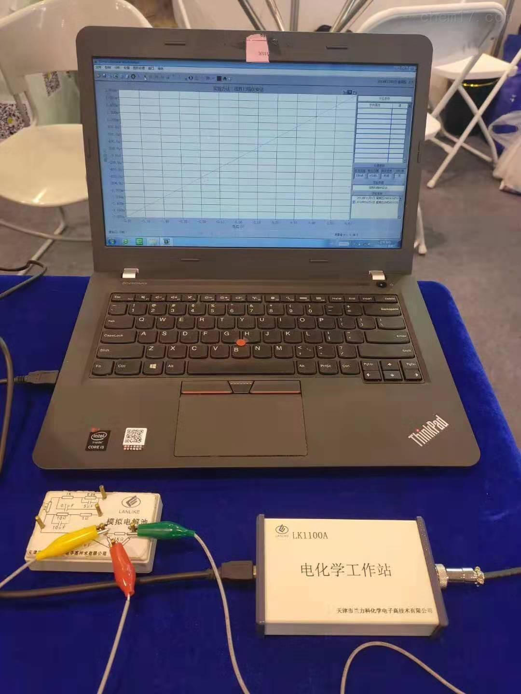 LK1100A型電化學工作站