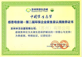 环保企业家公益证书