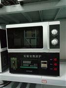 實驗室微波爐的應用范圍