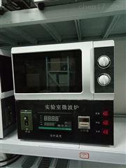 JOYN-J1-3实验室微波炉的应用范围