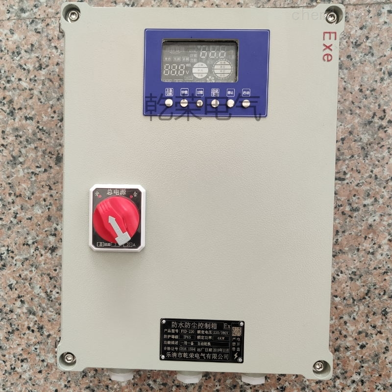 一用一备18.5KW防爆水泵控制箱