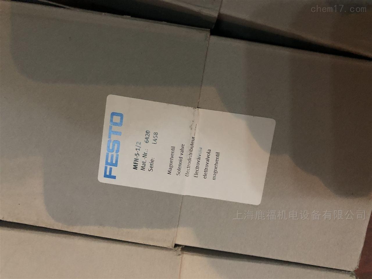 德国FESTO电磁阀MFH-5-1/2 220V上海现货