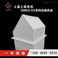 DWEX-600DWEX-Ex低噪声防爆边墙风机