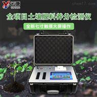 YT-TR02土壤养分检测仪厂家