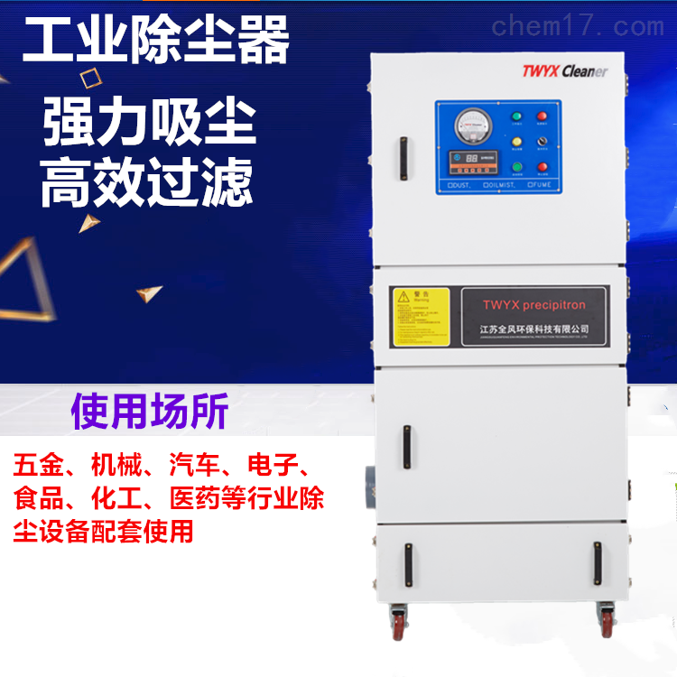 MCJC系列工业集尘器