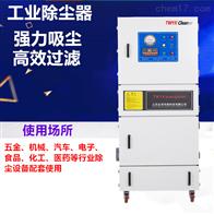 MCJC-11不锈钢滤筒工业集尘器