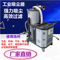 SH7500大面积粉尘工业吸尘器