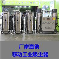 SH4000车间粉尘移动工业吸尘器