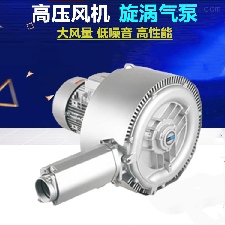 高压送料旋涡风机