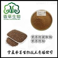 紫苏籽提取物水提 供应紫苏子粉现货