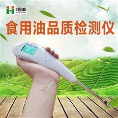 HM-SYP食用油品质检测仪怎么用