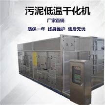 HCY-5T带式污泥烘干设备