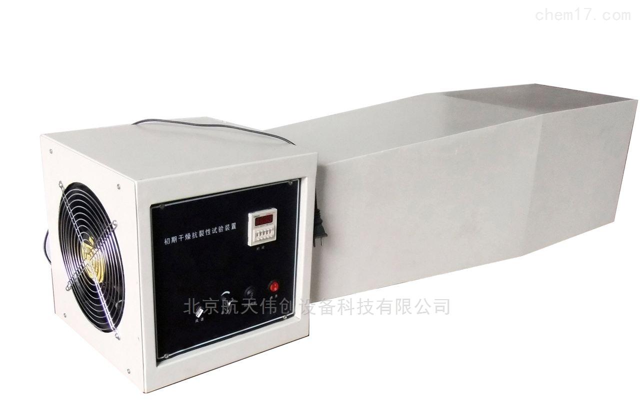 初期干燥抗裂性实验装置