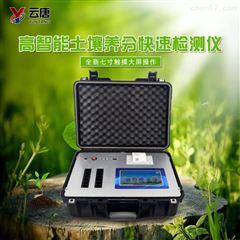 YT-TR05高智能土壤养分速测仪厂家