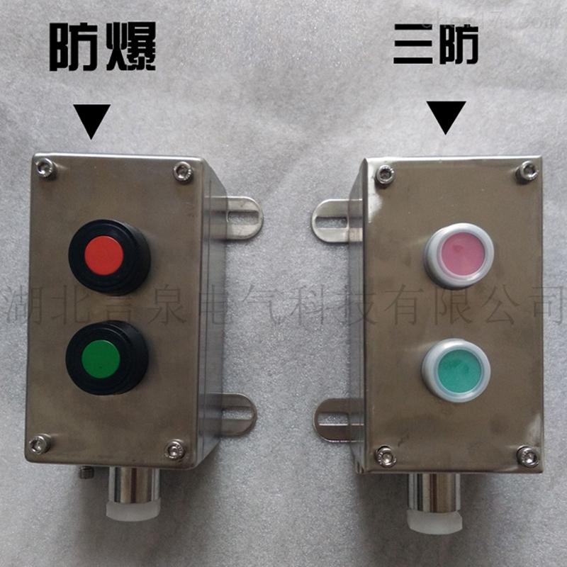 LA53-A1K1不锈钢防水防尘耐腐蚀风机按钮盒
