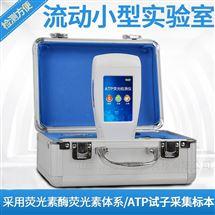 LD-ATPatp生物荧光检测仪参数