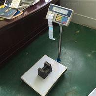 70Kg不干胶打印台秤/不锈钢台面电子台秤