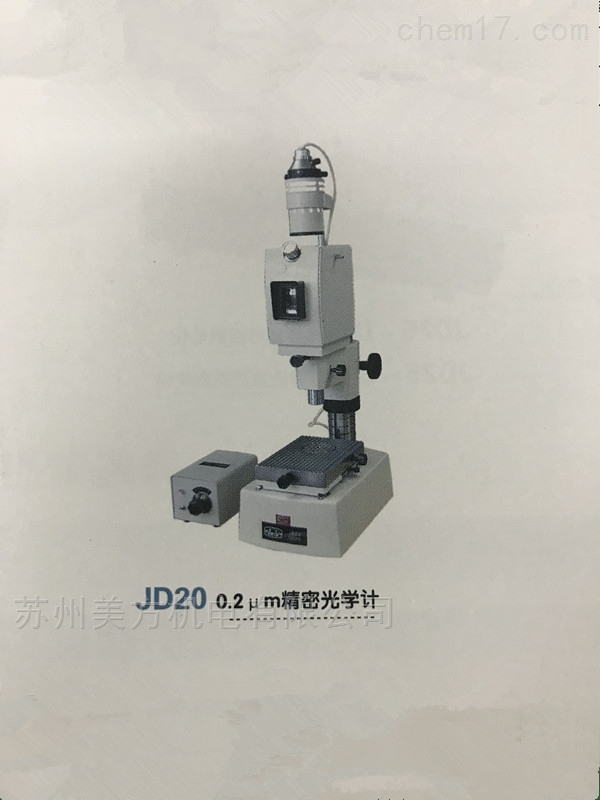 JD3新天JD20精密光学计,精度0.2μm