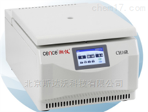 CH16R采血车专用冷冻离心机