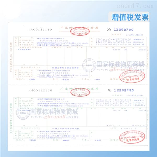 16种元素混合标准溶液样品 标准物质 100ml