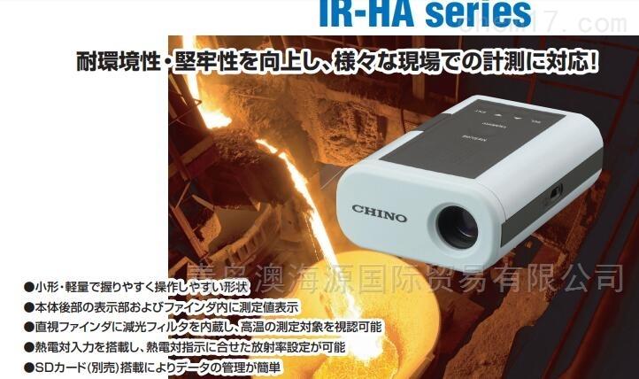 IR-HA日本千野CHINO便携式辐射温度计